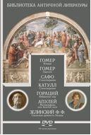 DVD Библиотека античной литературы