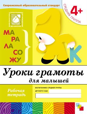 Уроки грамоты для малышей: Раб. тетрадь: Средняя группа 4+