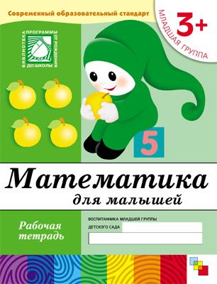 Математика для малышей: Раб. тетрадь: Младшая группа 3+