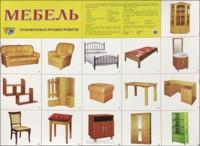 Плакат Мебель: Познавательно-речевое развитие А2