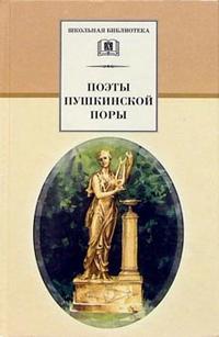 Поэты пушкинской поры: Сборник стихотворений