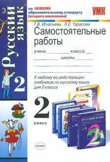 Русский язык. 2 кл.: Самостоятельные работы