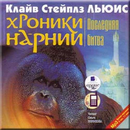 CD Хроники Нарнии-7. Последняя битва.