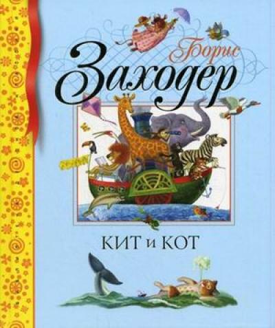 Кит и кот: Стихи и сказки