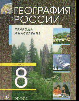 География России. 8 кл.: Природа и население: Учебник /+624916/