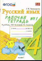 Русский язык. 4 кл.: Рабочая тетрадь № 1 к уч. Зелениной Л.М. ФГОС