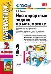 Математика. 2 кл.: Нестандартные задачи ФГОС