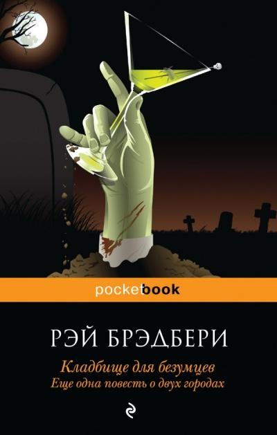 Кладбище для безумцев: Еще одна повесть о двух городах: Роман