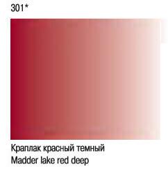 Акварель Студия Краплак красный темный в тубе 9 мл