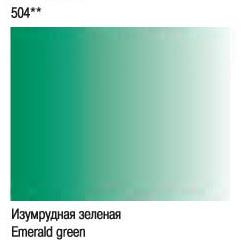 Акварель Студия Изумрудная зеленая 504 в кювете