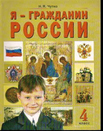 Я - гражданин России. 4 кл.: Учеб. пособие по факульт. курсу /+691168/