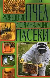 Разведение пчел и организация пасека
