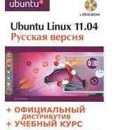 Ubuntu Linux 11.04: Русская версия