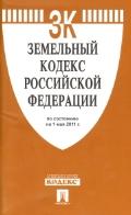 Земельный кодекс РФ: По сост. на 01.11.19 с таблицей изменений