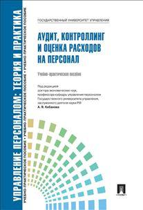 Аудит, контроллинг и оценка расходов на персонал: Учеб. - практ. пособие