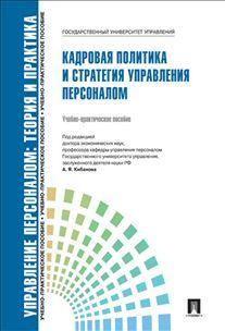 Кадровая политика и стратегия управления персоналом: Учеб.-практ. пособие