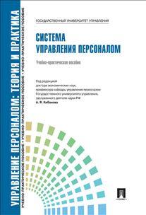 Система управления персоналом: теория и практика: Учеб. - практ. пособие