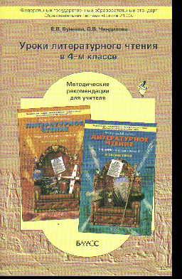 Уроки литературного чтения. 4 кл.: Метод. рекомендац. для учителя (ФГОС)