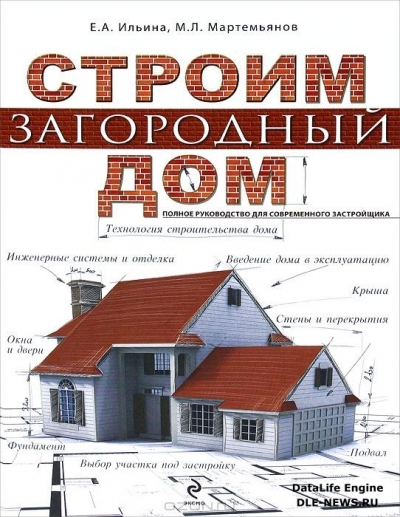 АКЦИЯ Строим загородный дом: Полное руководство для современного застройщик