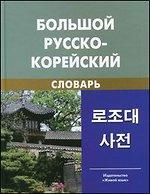 Большой русско-корейский словарь: Около 120000 слов и словосочетаний