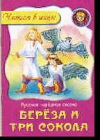 Береза и три сокола: Русская народная сказка