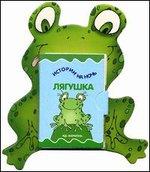 Книжки-игрушки на веселом брюшке: Лягушка