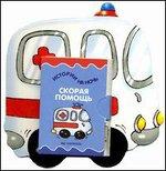 Книжки-игрушки на веселом брюшке: Скорая помощь