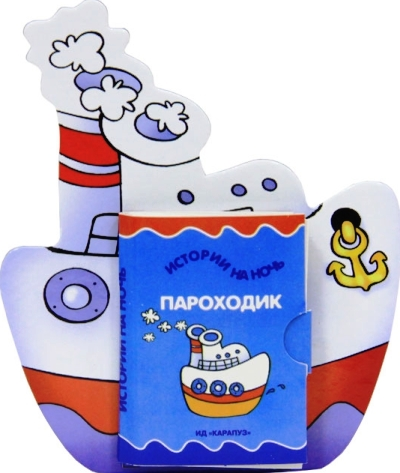 Книжки-игрушки на веселом брюшке: Пароходик