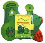 Книжки-игрушки на веселом брюшке: Паровозик