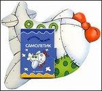 Книжки-игрушки на веселом брюшке: Самолетик