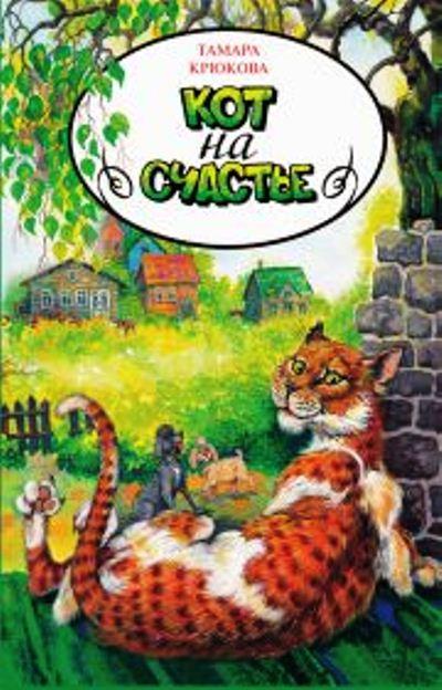 Кот на счастье: Юмористическая повесть