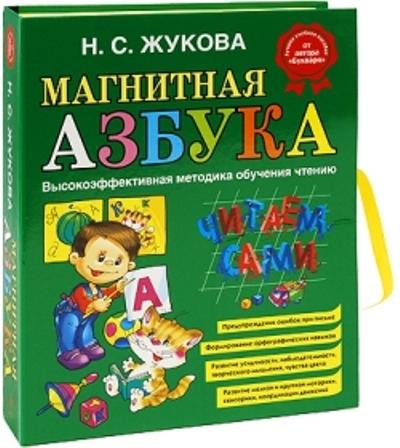 Магнитная азбука: Высокоэффективная методика обучения чтению