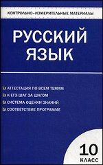 Русский язык. 10 кл.: Контрольно-измерительные материалы