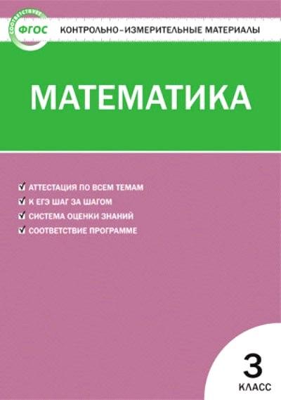 Математика. 3 кл.: Контрольно-измерительные материалы ФГОС