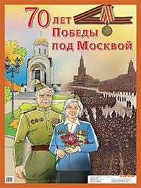 Плакат 70 лет победы под Москвой
