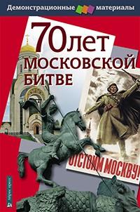 70 лет Московской битве. Демонстрационный материал с методичкой