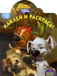 Раскраска Наклей и раскрась! № НР 17012 Белка и Стрелка
