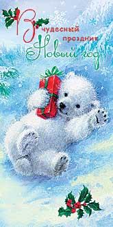 Открытка 0259.830 В чудесный праздник Новый год! евро, лак, глит, мишка