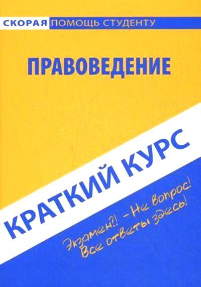 Краткий курс по правоведению: Учеб. пособие