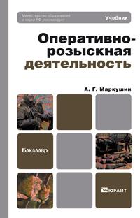 Оперативно-розыскная деятельность: Учебник для СПО