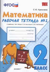 Математика. 2 кл.: Рабочая тетрадь № 2 к учеб. Моро М.И. ФГОС