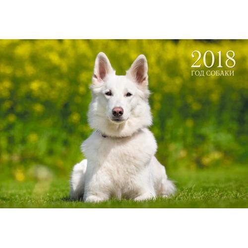 Календарь квартальный 2018 ККТ1803 Символ года. Благородная собака
