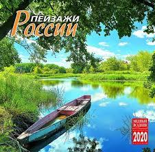 Календарь настенный 2020 КР10-20105 Пейзажи России
