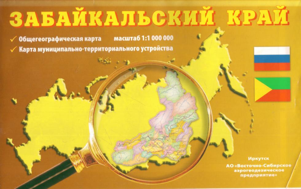 Карта. Забайкальский край 1:1 000 000/1:200000 складная