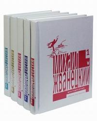 Собрание произведений: В 5-ти томах