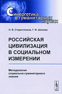 Российская цивилизация в социальном измерении: Методология социально-гумани