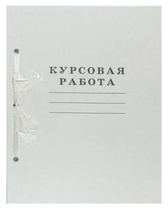 Папка Курсовая работа (50л офсет, папка-скор. на завязках)