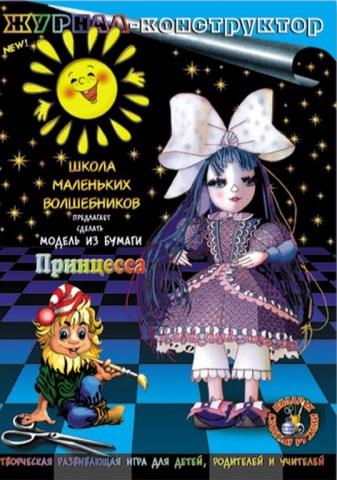 Книжка-конструктор Принцесса Школа маленьких волшебников