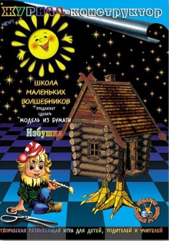 Книжка-конструктор Избушка Школа маленьких волшебников