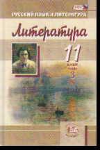 Литература. 11 кл. Учебник: В 3 ч.: Базовый и углублен. ур) ФГОС
